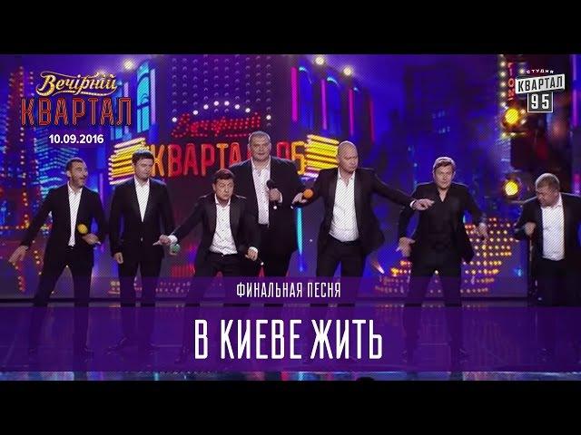 В Киеве жить - финальная песня | Вечерний Квартал 10.09.2016