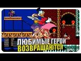 The Disney Afternoon Collection - культовые игры времён Dendy. 8 бит аркадного удовольствия!