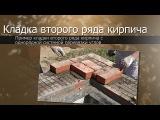 Кладка второго ряда кирпича//Дом из бруса своими руками//Laying of the second row of a brick