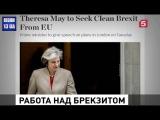 Тереза Мэй представила свой план Соглашение о выходе Великобритании из ЕС