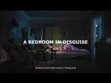 Замаскированная спальня