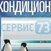 «Сервис73» - Кондиционеры в Ульяновске