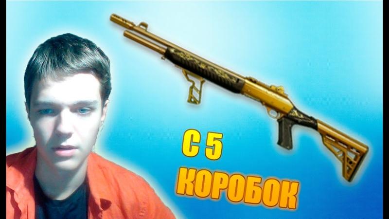 WARFACE | ВЫБИЛ ЗОЛОТОЙ FABARM S.A.T. 8 PRO С 5 КОРОБОК!