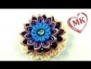 осн видео Канзаши цветы мастер класс. Многослойный цветок канзаши сборка