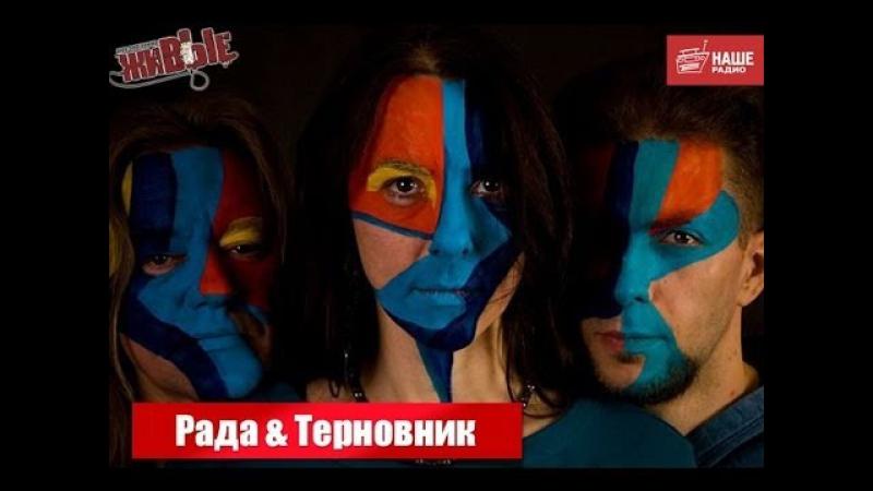 Живые: Рада Терновник (03.04.2014)