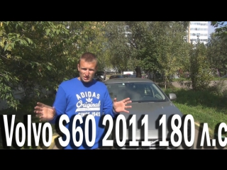 Авто обзор (Тест драйв,Анти тест-драйв) Volvo S60 2011 1.6 180 л.с