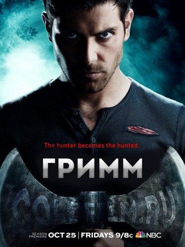 Гримм 5-6 сезон 1-3 серия ColdFlm | Grimm