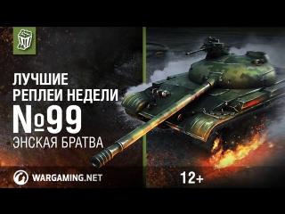 Лучшие Реплеи Недели с Кириллом Орешкиным #99 [World of Tanks]