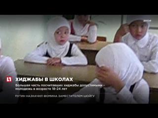 По данным ВЦИОМ, 47% граждан РФ не против ношения хиджабов в школах