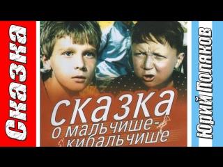 Сказка о Мальчише-Кибальчише (1964) Военный, Детский, Приключения, Советский фильм