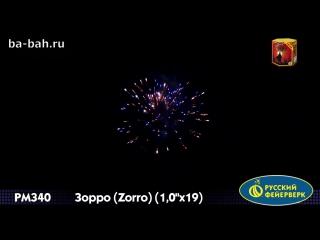 Фейерверк РМ340 Зорро (Zorro) (1 х 19)