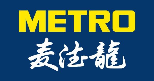 METRO Cash & Carry (China) - сеть гипермаркетов в Китае | Ассоциация предпринимателей Китая