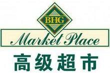 BHG Market Place - розничная торговая сеть в Китае | Ассоциация предпринимателей Китая