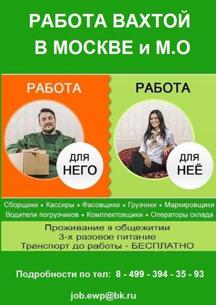 Работа москве с предоставлением жилья вахтовым методом