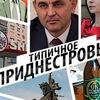 Типичное Приднестровье