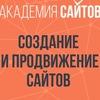 АКАДЕМИЯ САЙТОВ - Официальная группа в Контакте