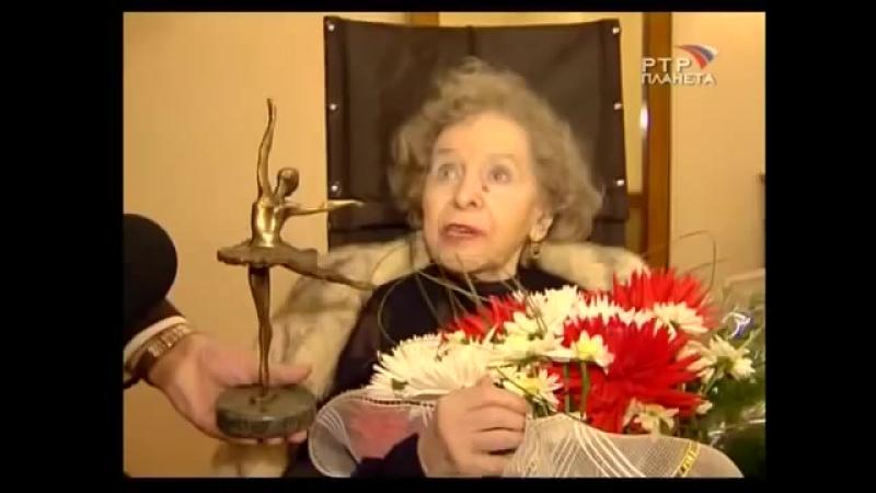 6. Ольга Лепешинская 90 лет Большой театр 2006