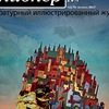 Русский пионер / Ruspioner.ru - иллюстрированный