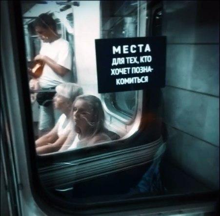общение в метро