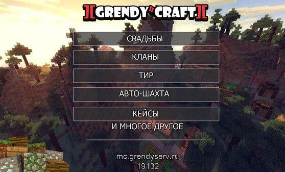 Представляем Вашему вниманию, лучший сервер GrendyCraft на версии 0.15.х !