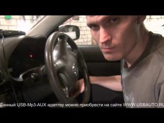 Установка USB-Mp3-AUX адаптера (Yatour / Xcarlink / DMC9088) на Toyota Avensis w55850