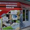 CityMaster -Строительный магазин г. Мозырь
