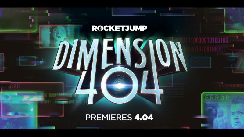 Измерение 404_Dimension 404_Трейлер - 2017