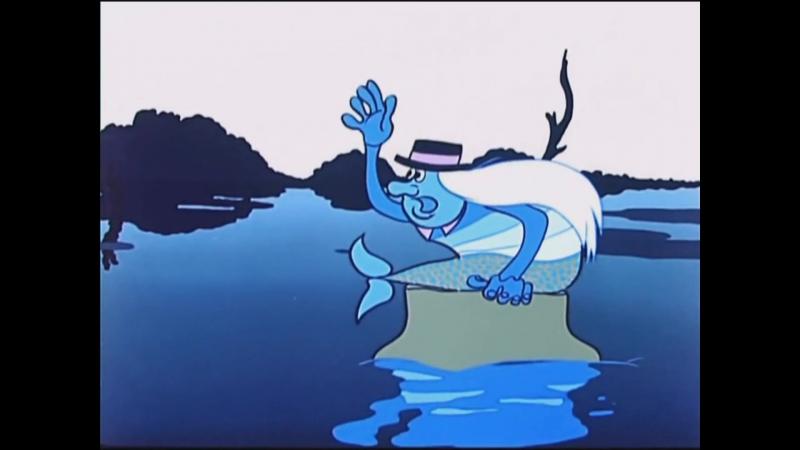 Летучий корабль - песенка Водяного