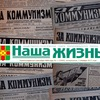 Наша ЖИЗНЬ / Газета Лихославльского района