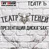 """ДОП: 5 марта ТЕАТР ТЕНЕЙ клуб """"ТеатрЪ"""""""