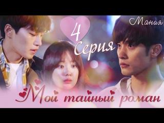 [Mania] 4/13 [720] Мой тайный роман / My Secret Romance