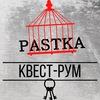Квест-кімната Pastka