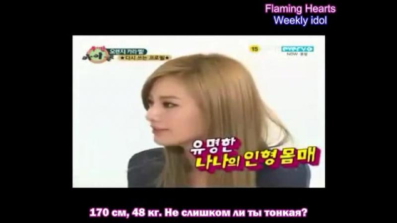 Weekly Idol - Orange Caramel. Ep. 17, часть 2 [12.11.2011] (рус. саб)