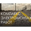 """ТПК """"Опоры Москвы"""" - электромонтажные работы"""