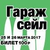 Garage Sale в ЛОФТ ПРОЕКТ ЭТАЖИ