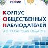 Корпус общественных наблюдателей | Астрахань