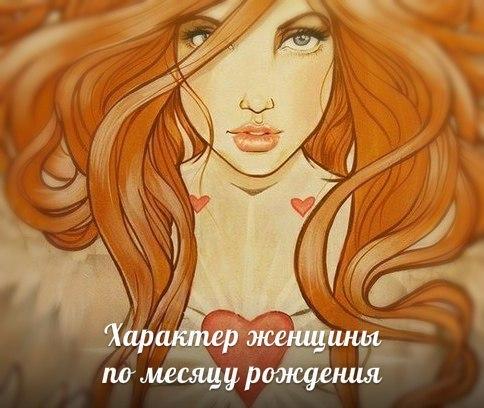 ХАРАКТЕР ЖЕНЩИНЫ ПО МЕСЯЦУ РОЖДЕНИЯ