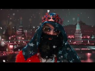 Big Russian Boss - Новогоднее поздравление 2017 (Биг Рашн Босс)