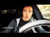 Типы водителей [360p]