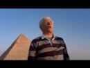 Египет 5 серия 1 сезон Идиот за границей