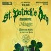 St. Patrick's Day - Brooklyn Hall 17.03
