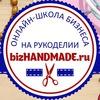 Онлайн-школа бизнеса на рукоделии bizHANDMADE