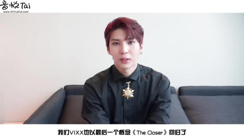 161110 VIXX Leo @ Yinyuetai HAPPYLEODAY