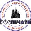 Печати Штампы в СПб | Факсимиле в Петербурге