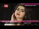 "Нигина Амонкулова - ""Борон"" 2016 / Nigina Amonqulova - ""Boron"" 2016"