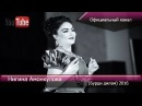 "Нигина Амонкулова - ""Бурди дилам"" 2016 / Nigina Amonqulova - ""Burdi dilam"" 2016"