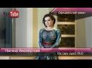 "Нигина Амонкулова - ""Бе сару садо"" 2016 / Nigina Amonqulova - ""Be saru sado"" 2016"