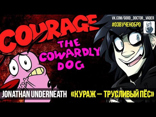 [jonathan underneath] Кураж — трусливый пёс