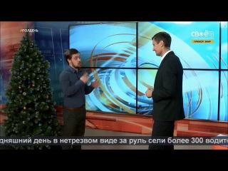 Прямой эфир передачи «ПолДень» с Иваном Вьюгиным (канал СТВ)
