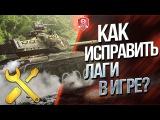 КАК ИСПРАВИТЬ ЛАГИ В ИГРЕ? ★  ПОДСКАЗКИ #worldoftanks #wot #танки — [http://wot-vod.ru]